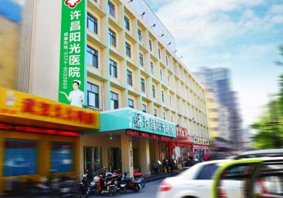 许昌阳光医院收费——收费透明治疗专业
